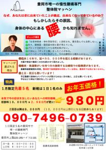 お年玉キャンペーン 【豊岡市 整体】整体院マッヘン