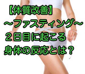 【体質改善】ファスティング〜2日目〜2018.4.2