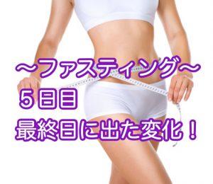 【体質改善】ファスティング〜5日目〜2018.4.5