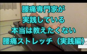 本当は教えたくないストレッチ 〜実践編〜