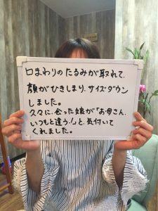 朝来市和田山町で小顔矯正を受けるなら「ステラ」