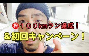 100kMランニング達成&初回キャンペーン