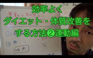 効率よくダイエット・体質改善する方法2/3