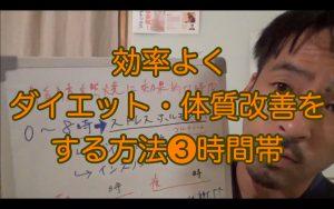 効率よくダイエット・体質改善する方法3/3