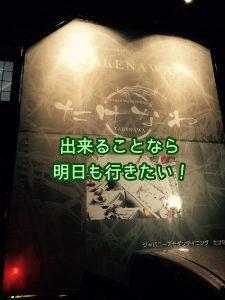"""豊岡市で""""また明日も行きたくなる""""飲食店「たけなわ」"""