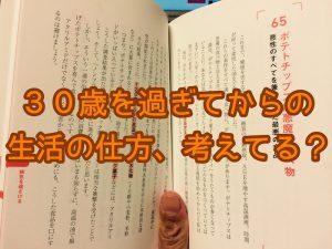 本嫌いの私でも夢中で読めた食事の本
