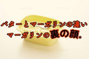 バターとマーガリンの違い知ってる?
