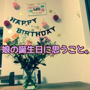 娘の誕生日に思うこと。