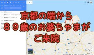 京丹後市からご来院!