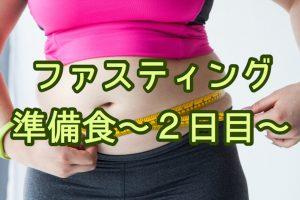 ファスティング〜準備食2日目〜1月15日