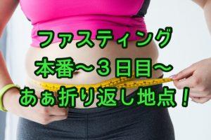 ファスティング〜本番3日目〜1月18日