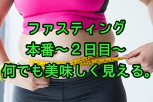 ファスティング〜本番2日目〜1月17日