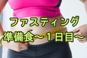 ファスティング〜準備食1日目〜