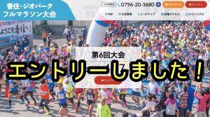 香住・ジオパークマラソンにエントリー!