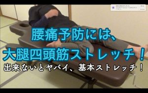 腰痛予防に大腿四頭筋ストレッチ!