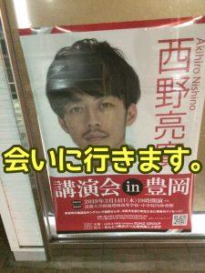 西野さんに会いに行きます。