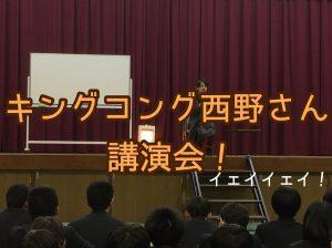キングコング西野さんの講演会