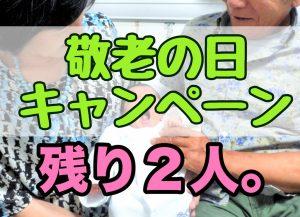残り5名→2名敬老の日キャンペーン