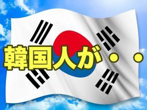 韓国人が・・。