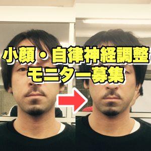 小顔&自律神経調整モニター募集!