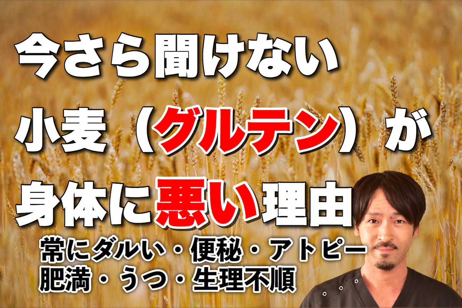 小麦(グルテン)が身体に悪い理由
