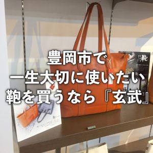 豊岡市で一生大切にしたい鞄を買うなら「玄武」