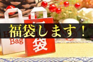 10,000円以上お得な「福袋」します!