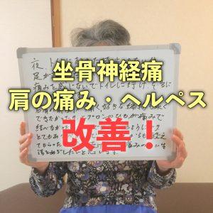 70代女性の坐骨神経痛改善!