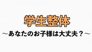 【学生整体】豊岡市で子どもの猫背・肩こりなどの不調を予防したい方へ