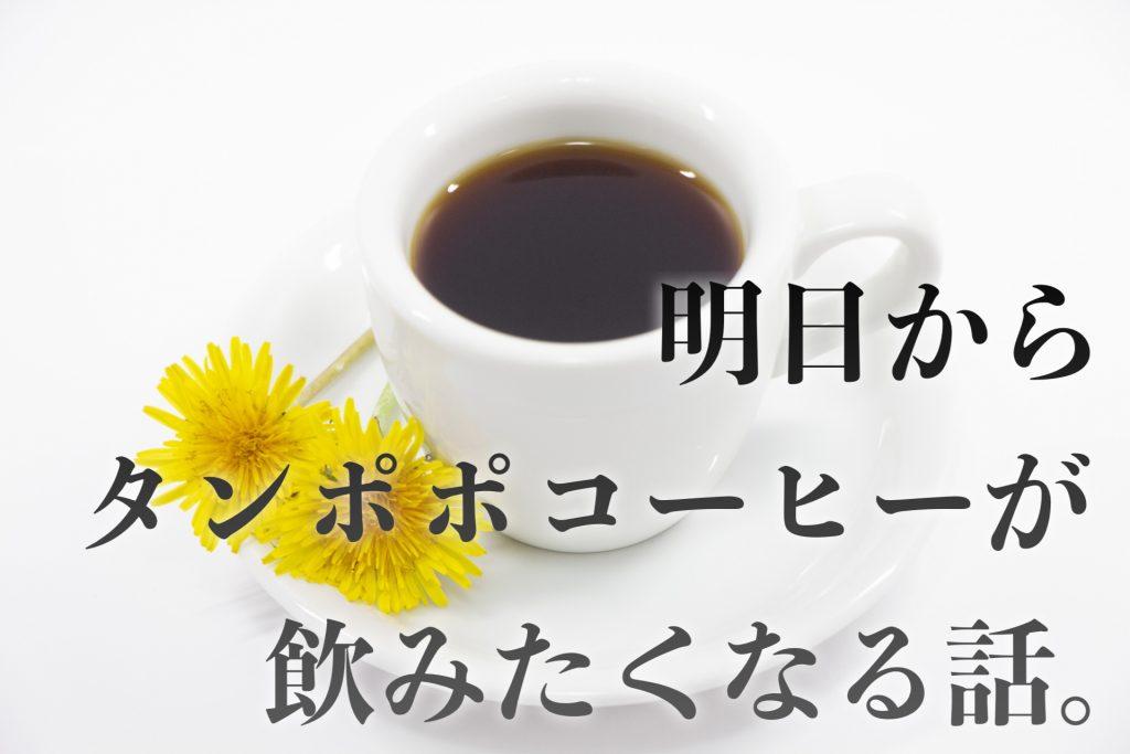 タンポポコーヒーの驚くべき効能