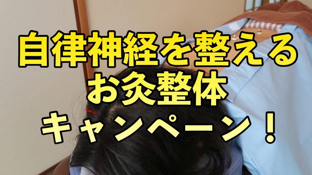 7〜8月の夏バテ予防キャンペーン! 豊岡市