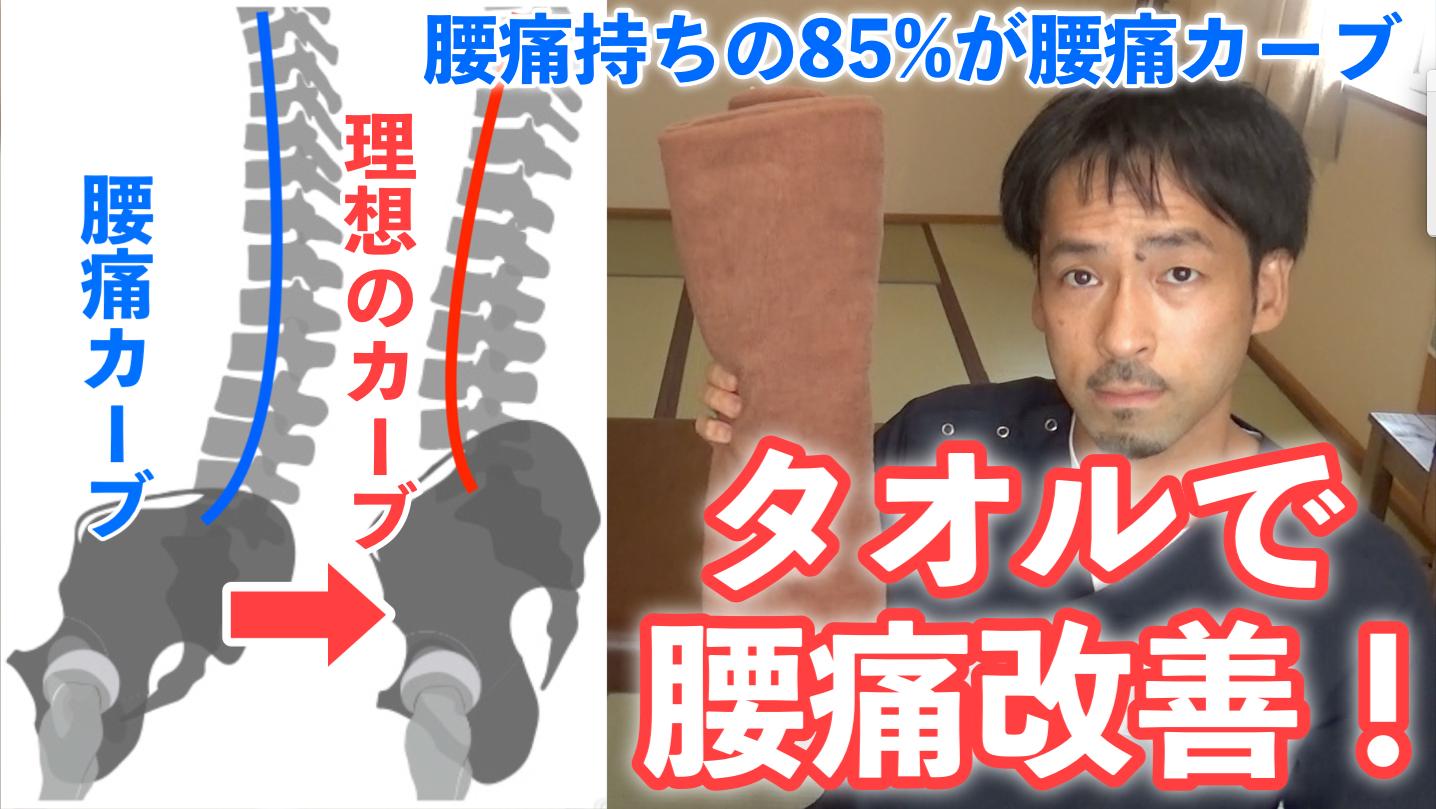 タオルを使って腰椎の歪みを調整して腰痛を改善させる方法 豊岡市