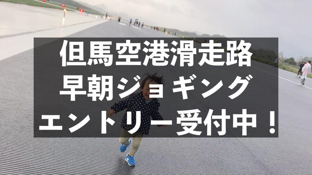 コウノトリ但馬空港滑走路「早朝ジョギング」エントリー受付中【豊岡市】